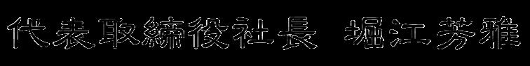 飛翔建設株式会社 代表取締役社長 堀江芳雅